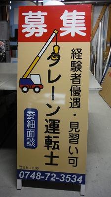 木枠看板(出力貼り)