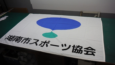 エクスラン旗