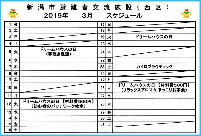 交流所3月(ブログ用)2