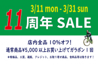 190311sale.png