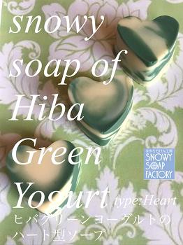 リサイズ ヒバグリーンヨーグルトのハート形ソープ