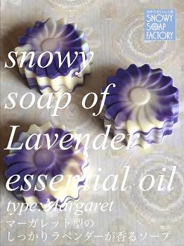 リサイズ マーガレット型のしっかりラベンダーが香るソープ