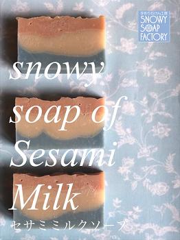 リサイズ セサミミルクソープ