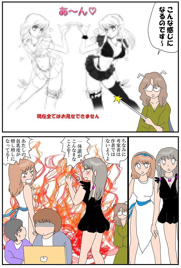 うめ子トイ戦闘編16-2