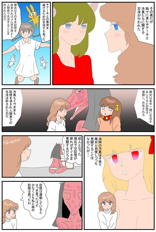 うめ子マイ編4-7.