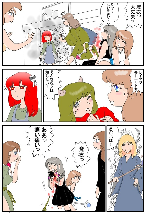 戦闘編13-1ⓠ2