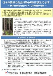 伐木の安全