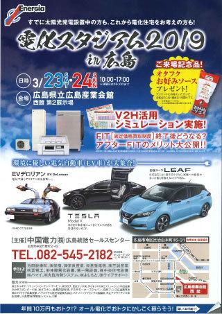 3203月23日(土)・24日(日)電