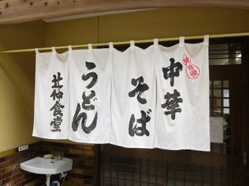 真木食堂4