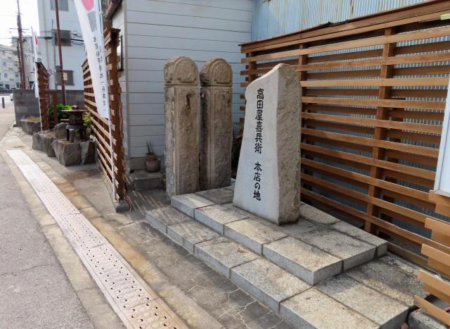 高田屋嘉兵衛本店跡地2