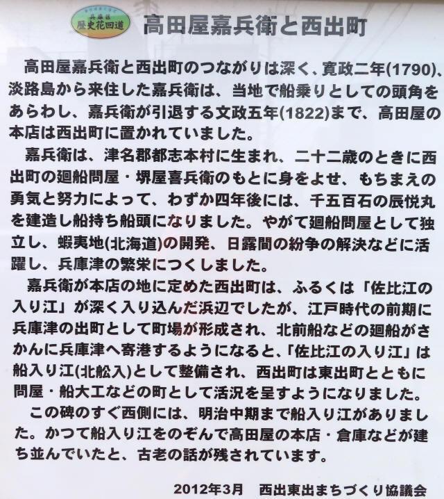 高田屋嘉兵衛本店跡地4