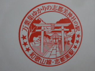 奈良JR和歌山線志都美駅スタンプ