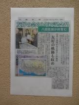 30周年を記念した報道記事