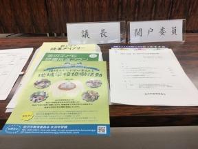 市社会教育委員会議資料