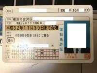 日本免許190316