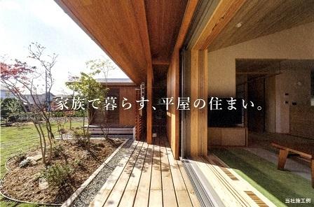 柴木材店見学会