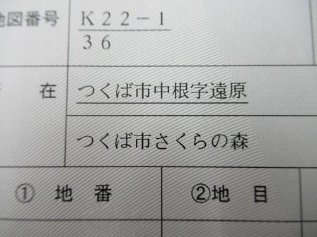 中根金田台登記閉鎖解除