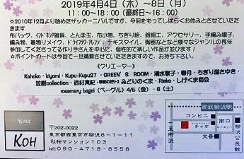 2019-4-4DM2.jpg