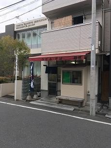 190207稲浪@店前