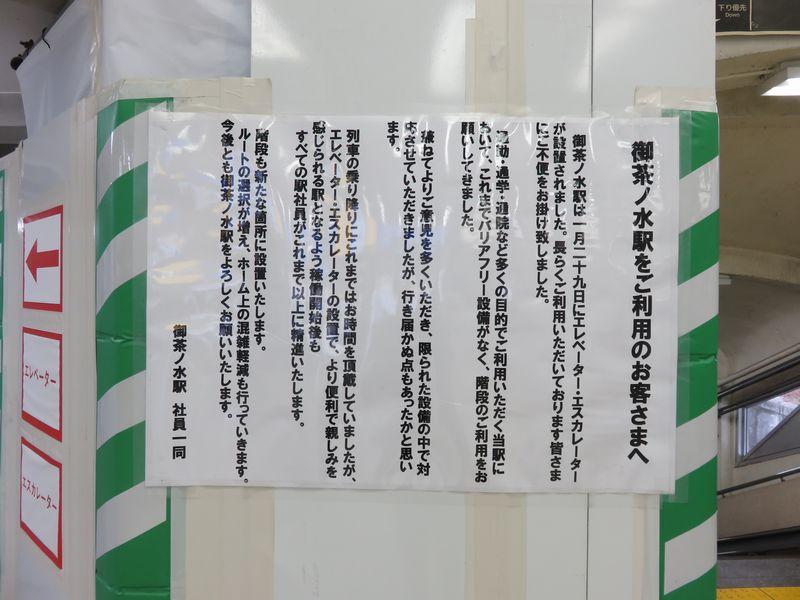 エスカレーター・エレベーター使用開始に伴い掲出された社員からのメッセージ