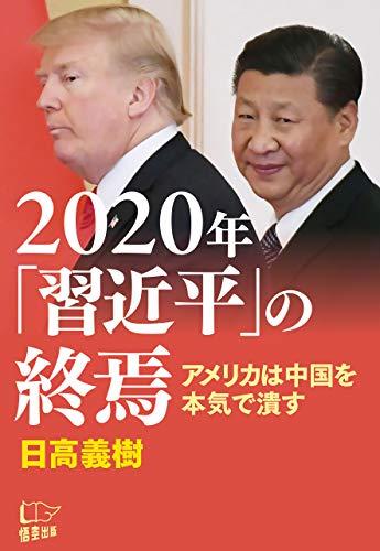 2020xijinping.jpg