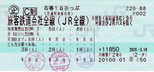 190321seishun05.jpg
