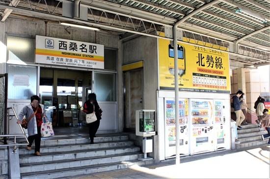 ①西桑名駅