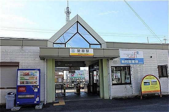 ⑨楚原駅舎