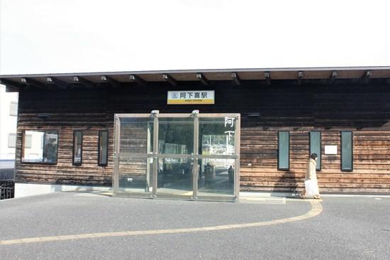 ⑮阿下喜駅