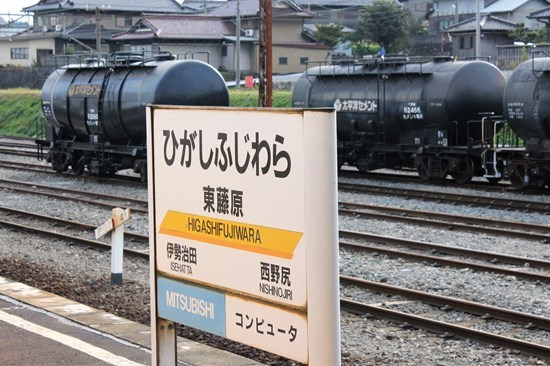 s-⑫東藤原駅名票とタンク車