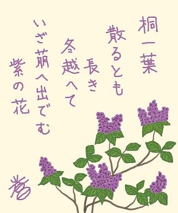 桐一葉1 - コピー