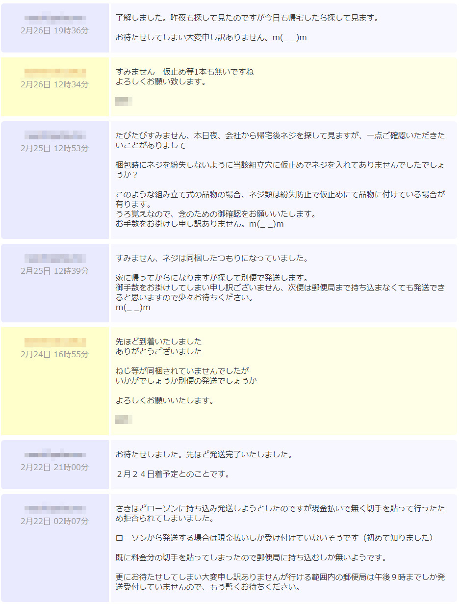 YahooAuction201902取引ナビ