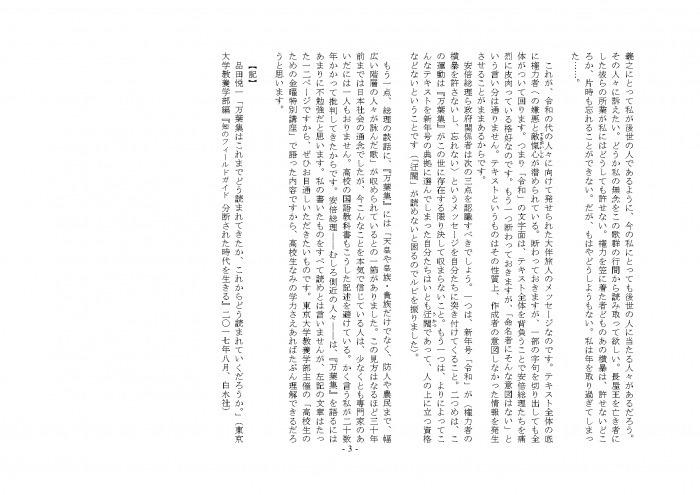 s_9f1574_d3c9253e473440d29a8cc3b6e3769e52_page-0003.jpg