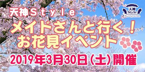 20190330お花見バナーのコピー