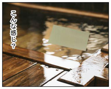 風呂 カード