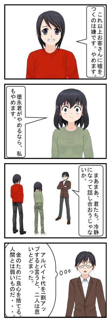 妥協 ブラック企業編