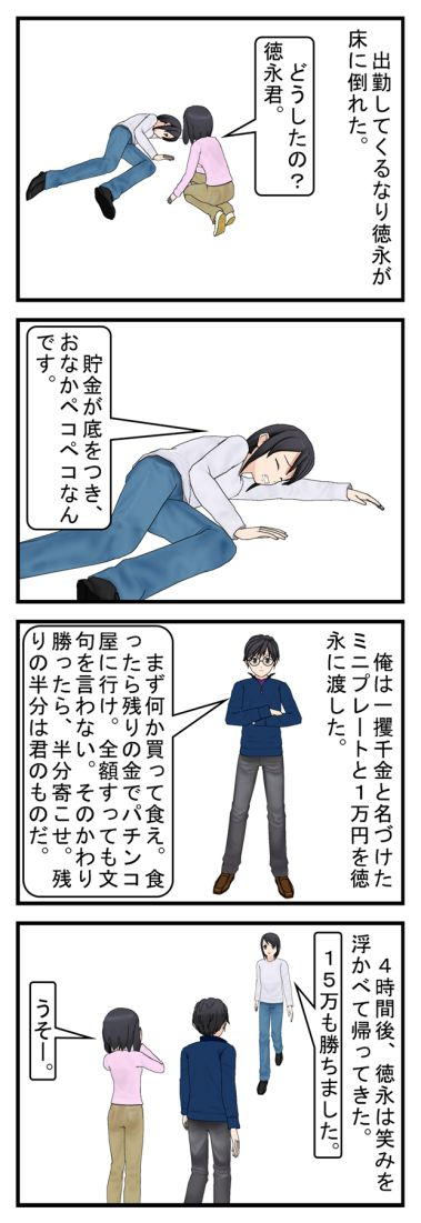 ギャンブル用ミニプレート「一攫千金」 ブラック企業編_001