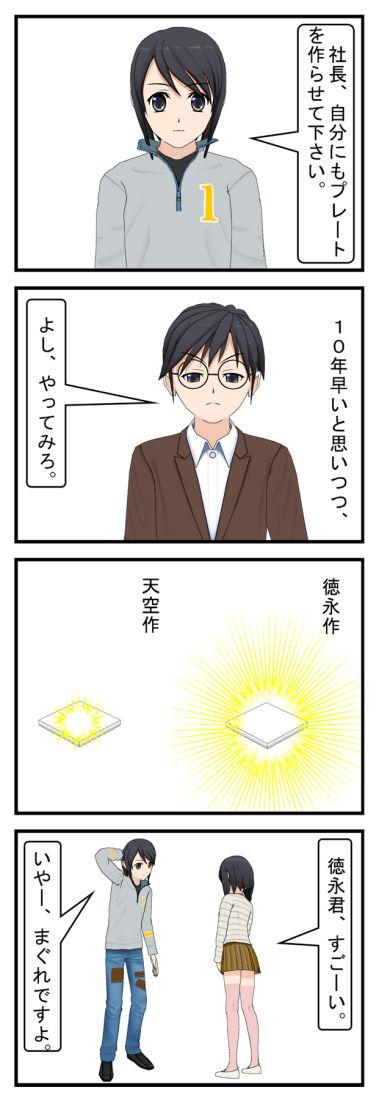 千歳と徳永、プレート製作に挑戦 ブラック企業編_001