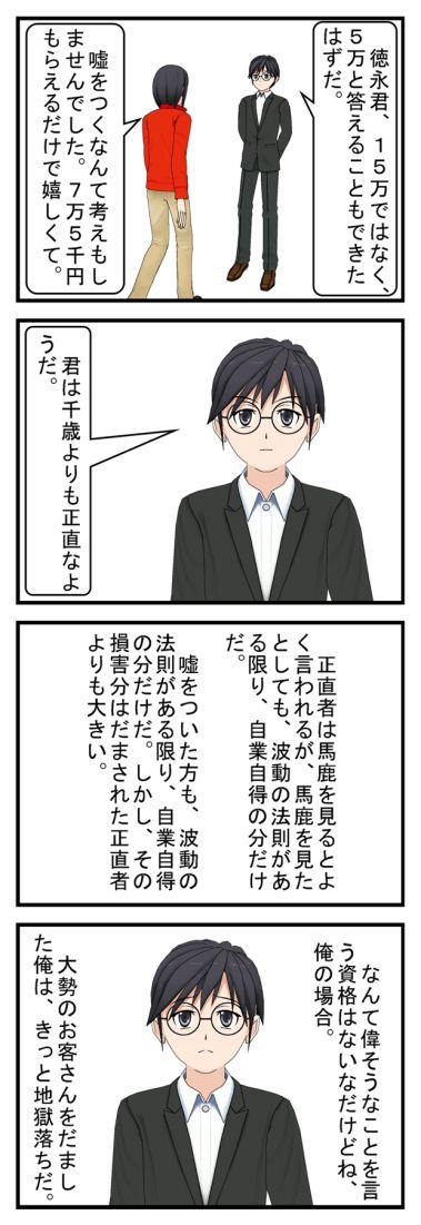 ギャンブル用ミニプレート「一攫千金」2 ブラック企業編