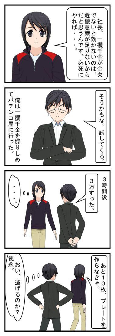 アドバイス ブラック企業編