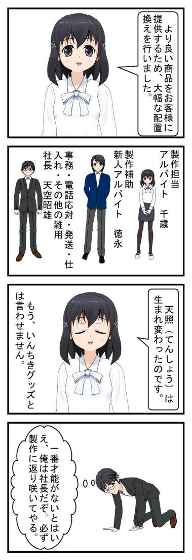 下剋上 ブラック企業編