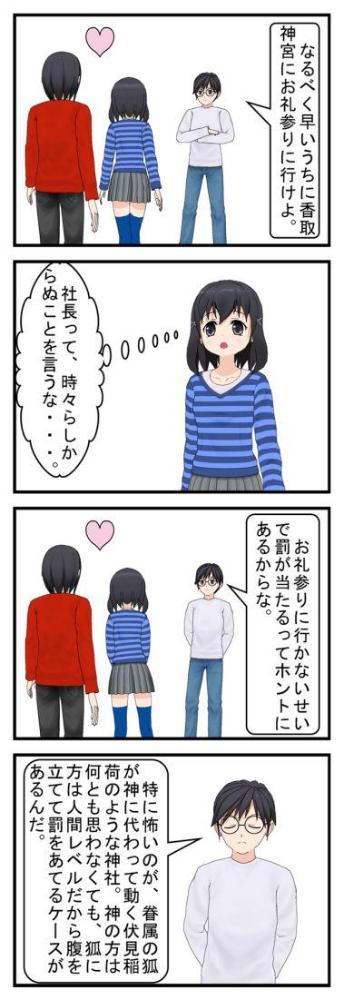 お礼参り1 ブラック企業編