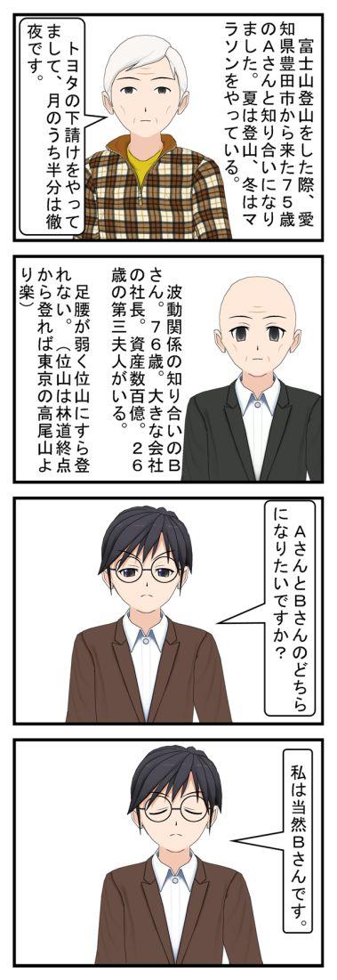 い・け・ず ブラック企業編_001