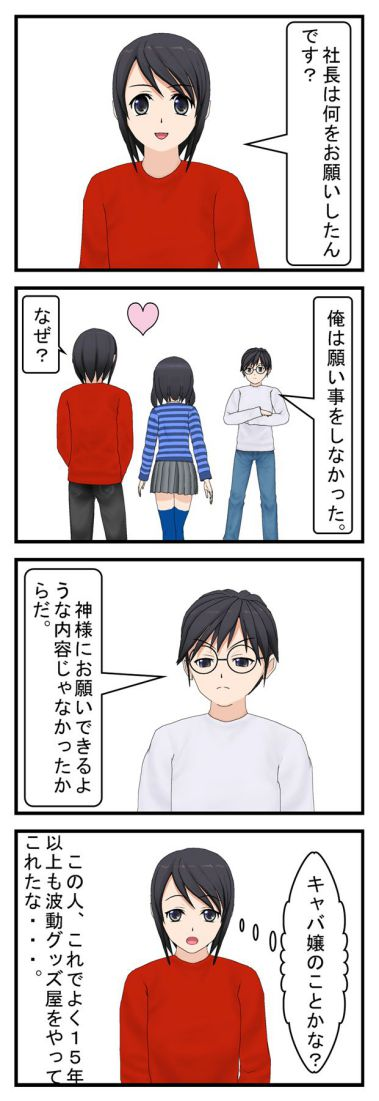 お礼参り2 ブラック企業編