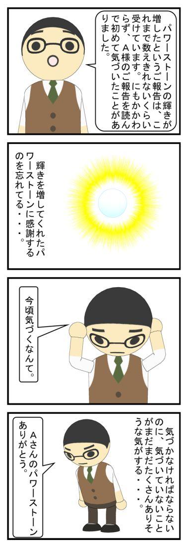 岡山県倉敷市のA様のご報告