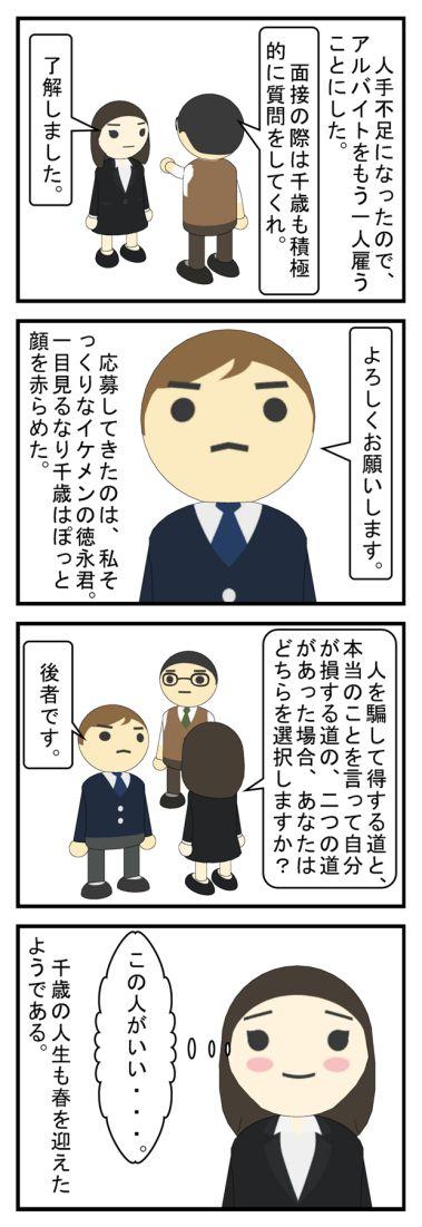 アルバイトの面接 ホワイト企業編