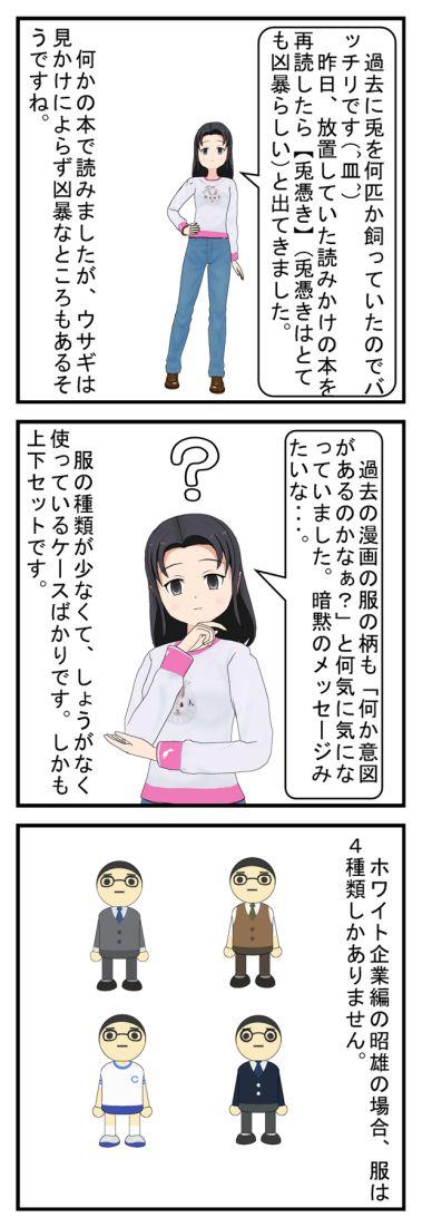 東京I・C様のキャラ作成 (お客様をこんな漫画に登場させてもいいのか?)_001
