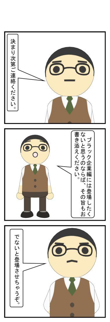 東京I・C様のキャラ作成 (お客様をこんな漫画に登場させてもいいのか?)_003