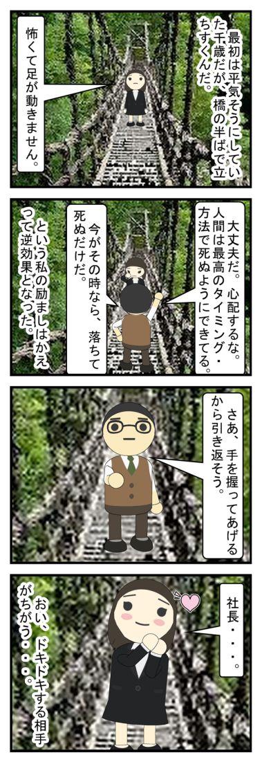 吊り橋効果2