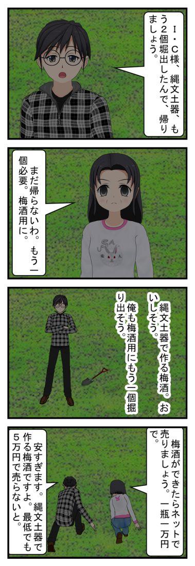 真夜中のトレジャーハンター2 ブラック企業編